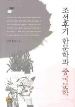 조선후기 한문학과 중국문학