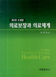 의료보장과 의료체계