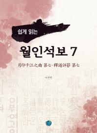 쉽게 읽는 월인석보. 7