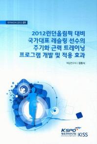 2012런던올림픽 대비 국가대표 레슬링 선수의 주기화 근력 트레이닝 프로그램 개발 및 적용 효과