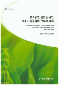 창조농업 실현을 위한 ICT 기술융합의 전략과 과제