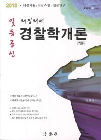 일등공신 태정태세 경찰학개론(각론)(2013)