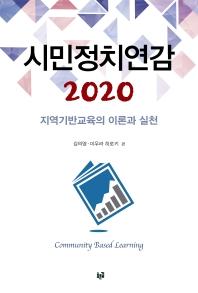 시민정치연감 2020