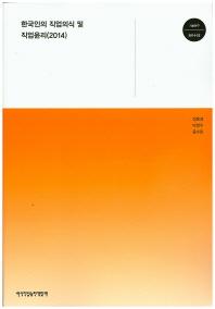 한국인의 직업의식 및 직업윤리(2014)