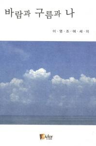 바람과 구름과 나