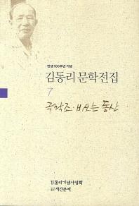 탄생 100주년 기념 김동리 문학전집. 7: 극락조 비오는 동산