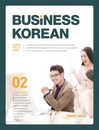 Business Korean(성공하는 비즈니스 한국어). 2