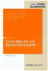 인구구조 변화와 공적 사적 연금자산의 전망 및 운용전략