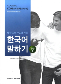 대학 강의 수강을 위한 한국어 말하기. 1(중급)