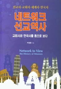 네트워크 선교역사