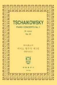 차이코프스키: 피아노 협주곡 제1번 OP.23