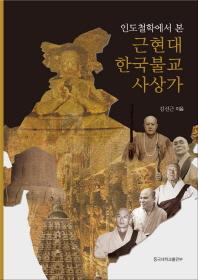 인도철학에서 본 근현대 한국불교 사상가