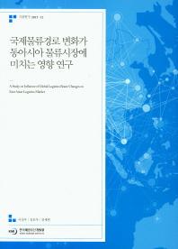 국제물류경로 변화가 동아시아 물류시장에 미치는 영향 연구