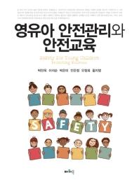 영유아 안전관리와 안전교육