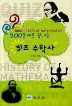 200문제로 끝내는 퀴즈 수학사