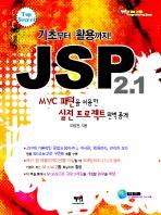 기초부터 활용까지 JSP 2.1