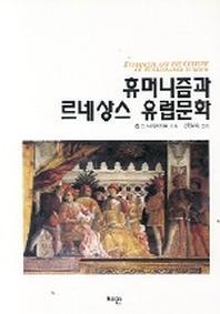 휴머니즘과 르네상스 유럽문화