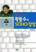 곽동수의 SOHO 창업