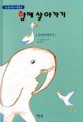 함께 살아가기:코끼리 이야기(동물에게 배워요)