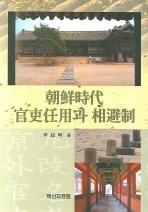 조선시대 관리임용과 상피제