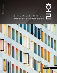 홀: 스티븐 홀 빛과 공간과 예술을 융합하다