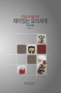 맛있는 음식을 위한 재미있는 요리세계