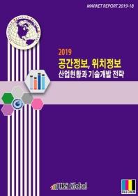 공간정보, 위치정보 산업현황과 기술개발전략(2019)