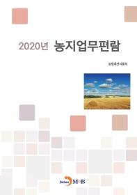 농지업무편람(2020)
