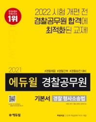에듀윌 경찰 형사소송법 기본서(경찰공무원)(2021)