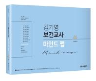 김기영 보건교사 마인드 맵