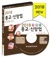 종교 신앙업 주소록(2018)(CD)