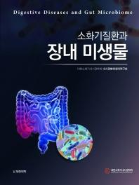 소화기질환과 장내 미생물