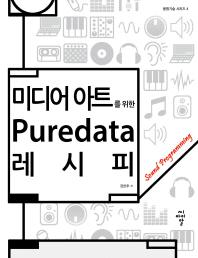 미디어 아트를 위한 Puredata 레시피