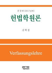 헌법학원론(2017)