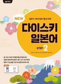 NEW 다이스키 일본어 Step. 2