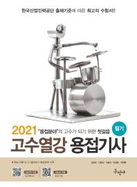 고수열강 용접기사 필기(2021)