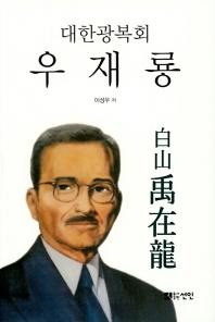 대한광복회 우재룡