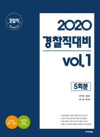 경찰직 대비 vol. 1(2020)