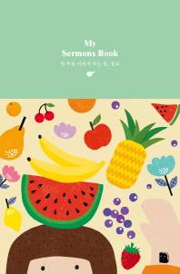 My Sermons Book (패턴)