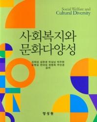 사회복지와 문화다양성