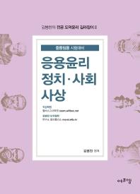 응용윤리 정치·사회사상