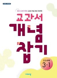 중학 수학 3-1(2021)