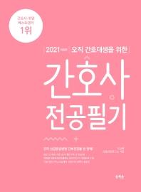 2021 오직 간호대생을 위한 간호사 전공필기