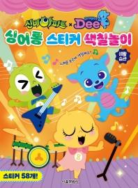신비아파트 드래곤디 싱어롱 스티커 색칠놀이: 생활습관