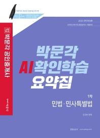 합격기준 박문각 민법ㆍ민사특별법 박문각 AI확인학습 요약집(공인중개사 1차)(2020)