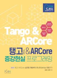 애프터스킬 탱고 & ARCore 증강현실 프로그래밍