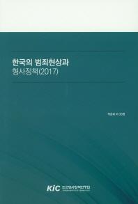 한국의 범죄현상과 형사정책(2017)