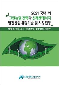 국내·외 그린뉴딜 전략과 신재생에너지발전산업 유망기술 및 시장전망(2021)