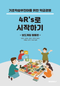 기초학습부진아를 위한 학급경영, 4R's로 시작하기 (흑백판)