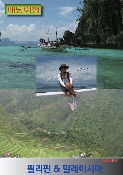 배낭여행  필리핀 & 말레이시아 (컬러판)